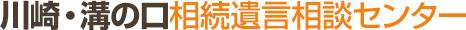 川崎・溝の口相続遺言相談センター